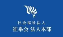 社会福祉法人征峯会本部のホームページ