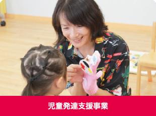児童発達支援事業