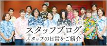 社会福祉法人征峯会ピアしらとり|スタッフブログ