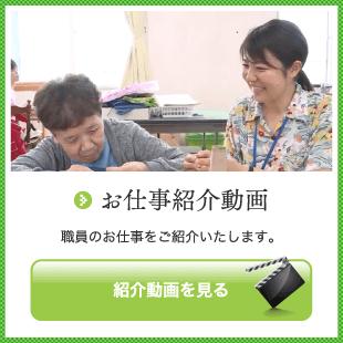 お仕事紹介動画|社会福祉法人征峯会ピアしらとり