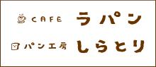 cafeラパンのホームページ|パン工房しらとりのホームページ