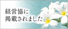 社会福祉法人征峯会ピアしらとり|経営協