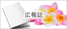 社会福祉法人征峯会ピアしらとり|広報誌