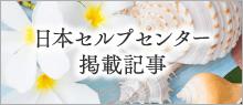 社会福祉法人征峯会ピアしらとり|日本セルプセンター掲載記事
