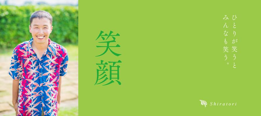 社会福祉法人征峯会ピアしらとりのメイン画像02